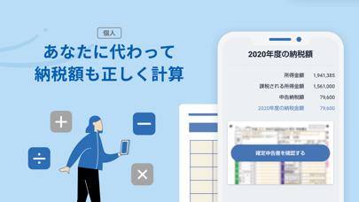 確定申告はfreee会計ソフト 青色申告&白色申告 ScreenShot3