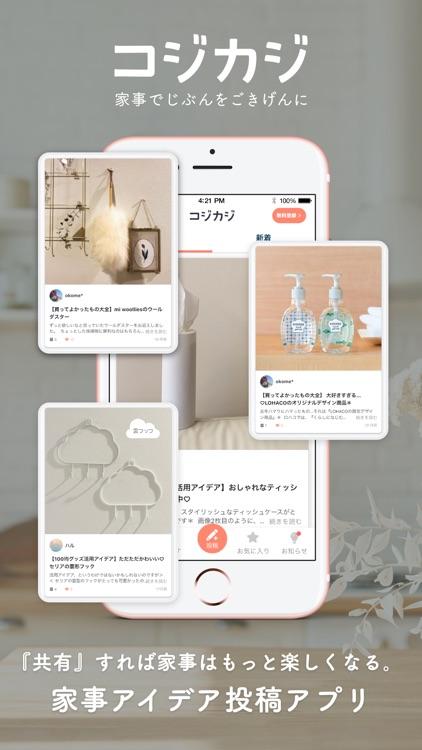 コジカジ:家事や暮らしのアイデア投稿コミュニティアプリ