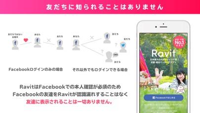 出会いはRavit(ラビット) 恋活・婚活マッチングアプリのおすすめ画像8