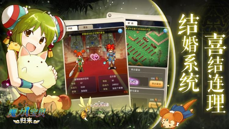 魔力宝贝归来 screenshot-3