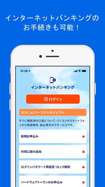 おかしんアプリ screenshot-3