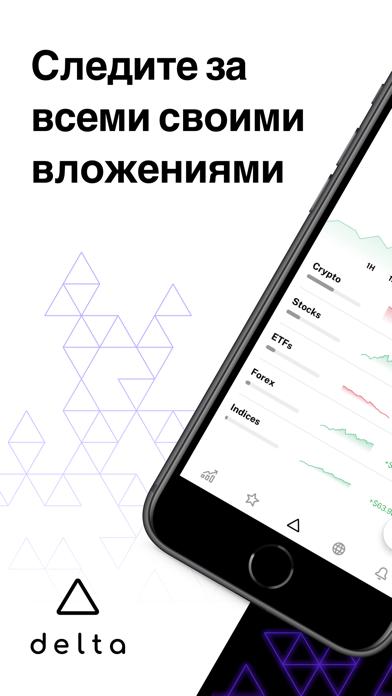 Delta инвестиционный трекерСкриншоты 1