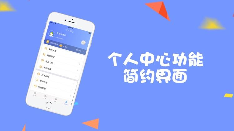 急速找兼职-靠谱优质工作app screenshot-4
