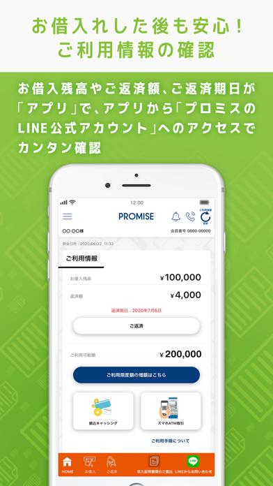PROMISE プロミス のアプリローン ScreenShot2