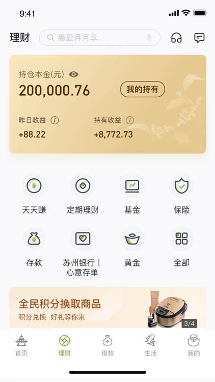 苏州银行 screenshot-1