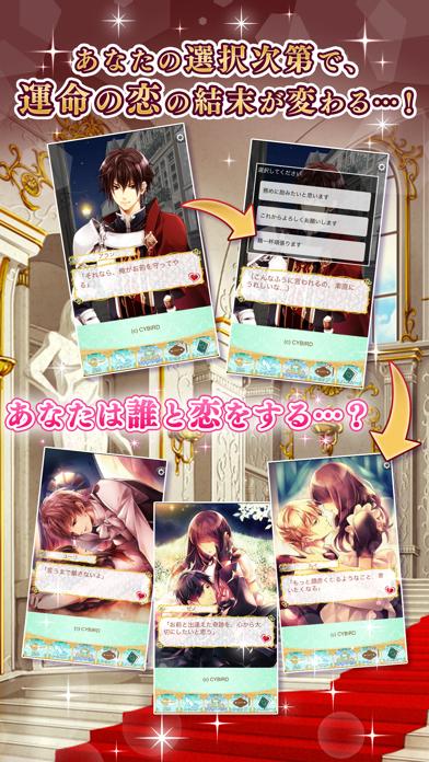 イケメン王宮◆真夜中のシンデレラ 女性向け恋愛ゲーム ScreenShot6