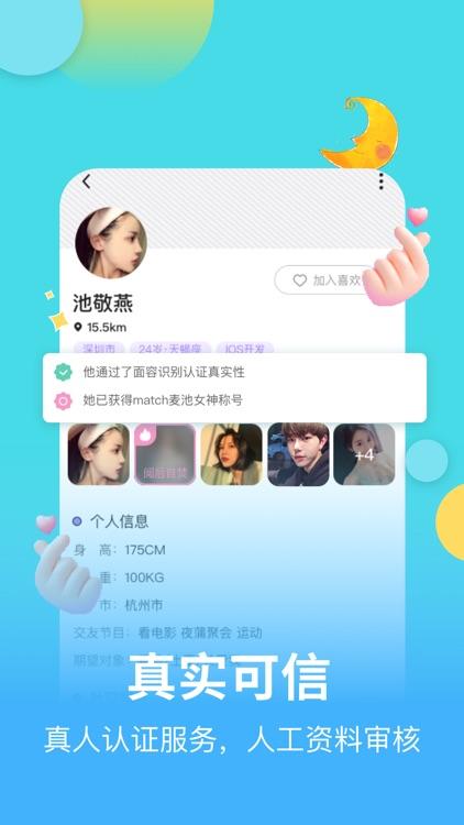 麦池Match-宝藏青年聚集地 screenshot-3