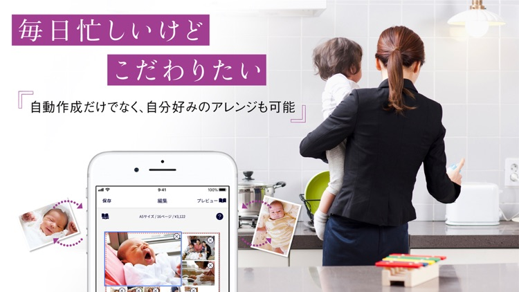イヤーアルバム - 富士フイルムの家族・子どもアルバム