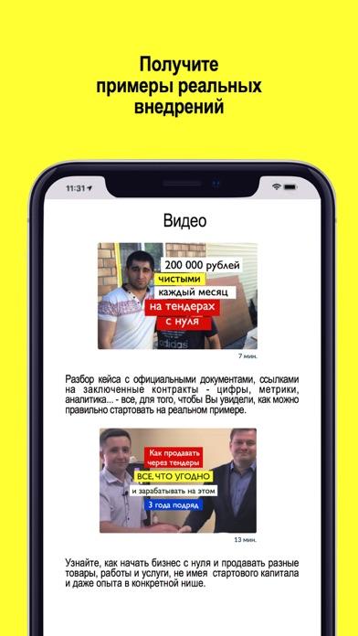 Свой бизнес - Тендеры с нуляСкриншоты 3