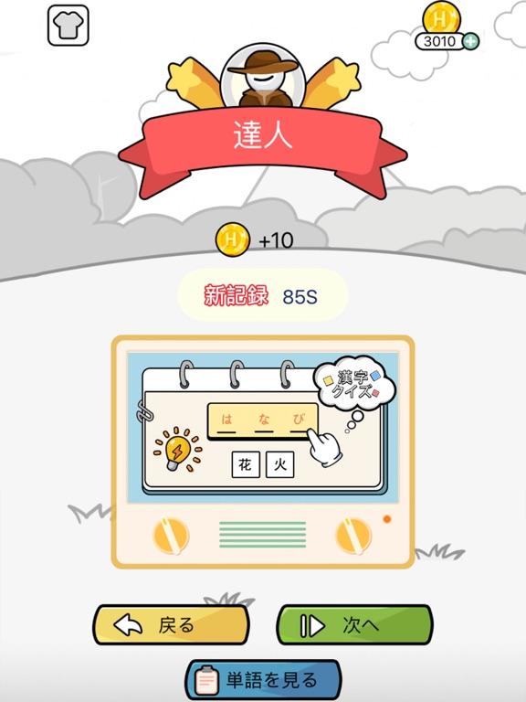漢字クイズ - 単語パズル 面白い言葉遊びのおすすめ画像5
