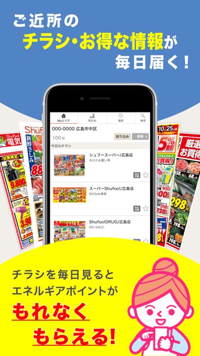 中国電力×Shufoo!アプリのスクリーンショット1
