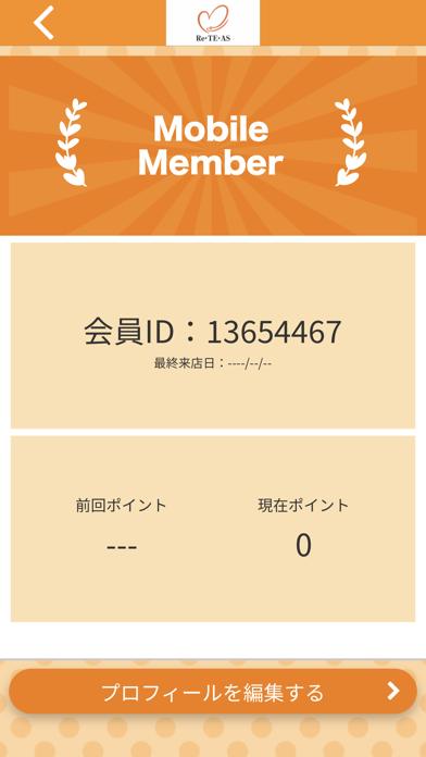 【Re・TE・AS】公式アプリ紹介画像3