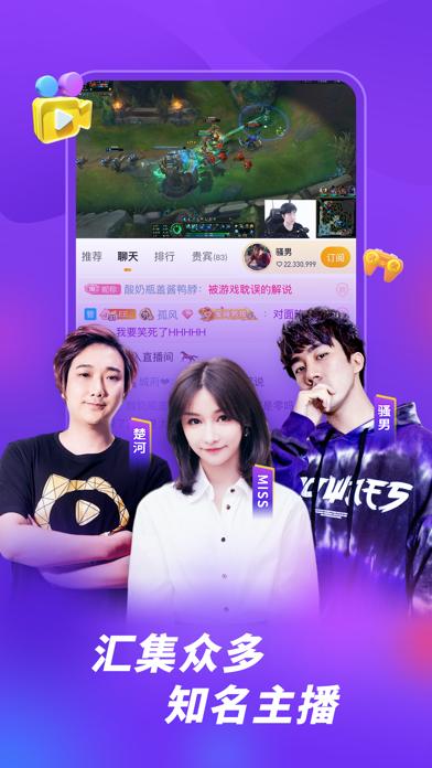 虎牙直播-游戏互动直播平台 用于PC