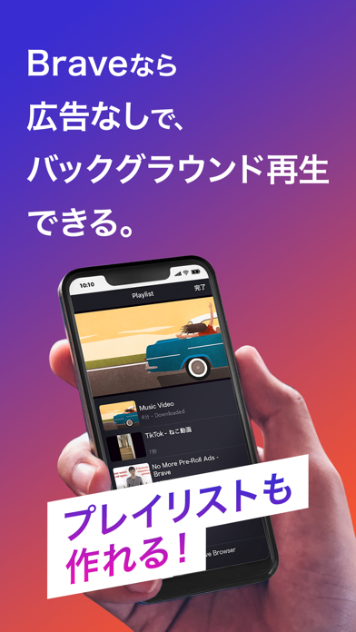 Brave - 広告ブロック ウェブブラウザ アプリのおすすめ画像1