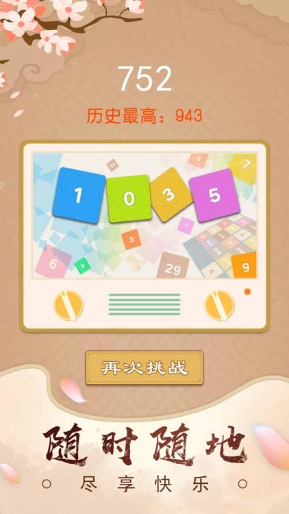 连成一线—数字连线小游戏 screenshot-4