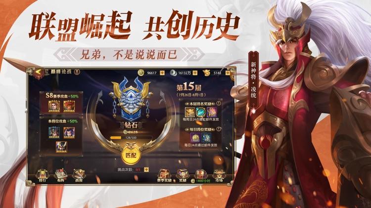 少年三国志:零-三国卡牌系列新作 screenshot-3