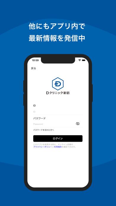 Dクリニック新宿紹介画像5