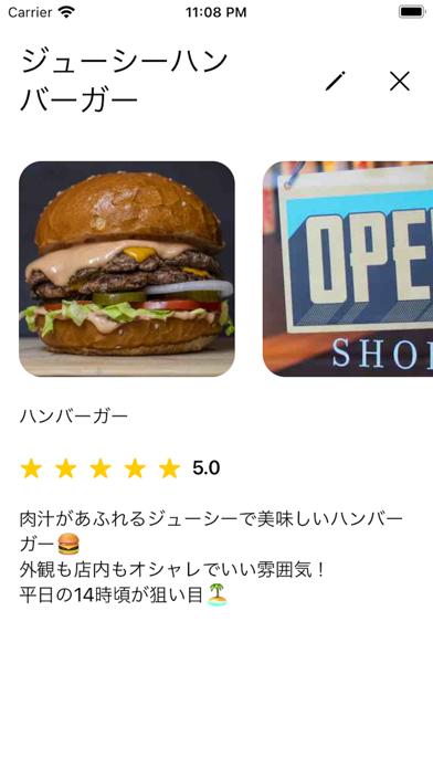 マイ レビュー紹介画像3