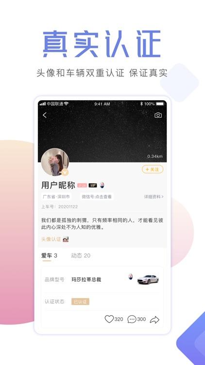 上车-高端车友社交平台 screenshot-3