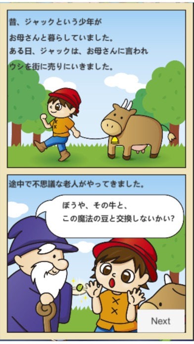 Jack and the Beanstalk puzzle紹介画像4