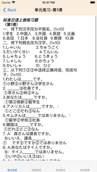 标准日语初级上 screenshot 5