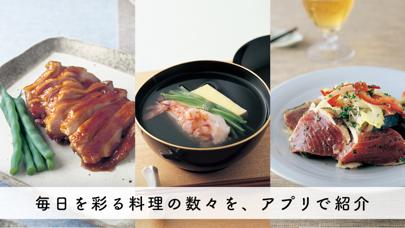 土井善晴の和食 - 旬の献立をレシピ動画で紹介 -スクリーンショット