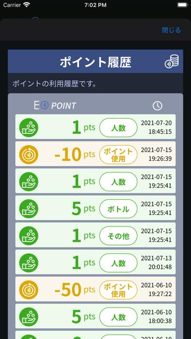 EIGHTONEアプリ紹介画像4