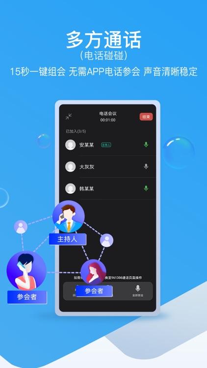 和生活爱辽宁-电话小神器 screenshot-3