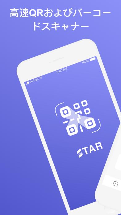 Star QR Code & Barcode Scanner紹介画像1