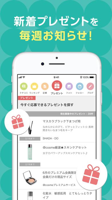 @cosme 化粧品・コスメのクチコミランキング&お買物のおすすめ画像6