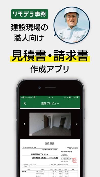 リモデラ事務紹介画像1
