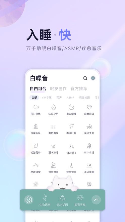小睡眠-白噪音冥想助眠 梦话睡眠记录 App 截图