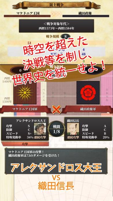 世界史大戦Ⅱ・帝王紀紹介画像6