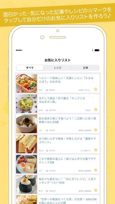 朝時間.jp -朝ごはんレシピや朝のニュースを毎日お届け! ScreenShot3