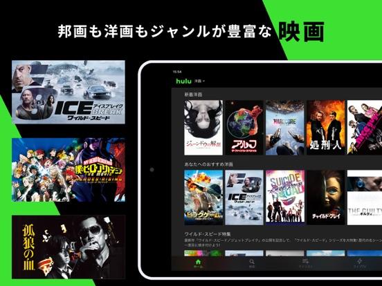 Hulu / フールー 人気ドラマや映画、アニメなどが見放題のおすすめ画像4