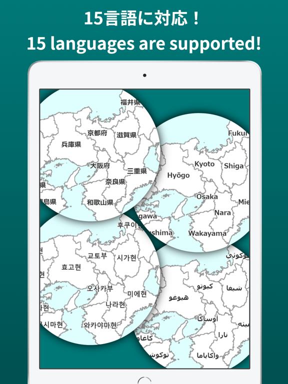 都道府県制覇 - My Japan Mapのおすすめ画像4