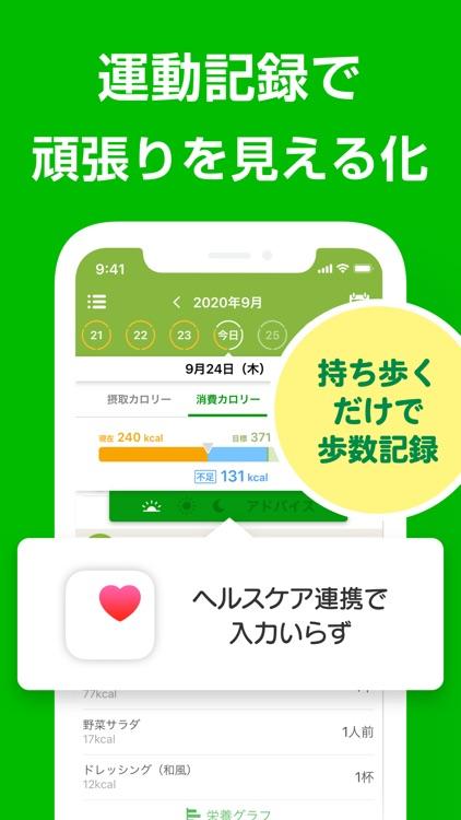 あすけん カロリー計算・食事記録・ダイエット記録・糖質制限 screenshot-9