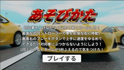 逆走ハイウェイ screenshot 2