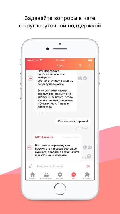 Делобанк screenshot-7
