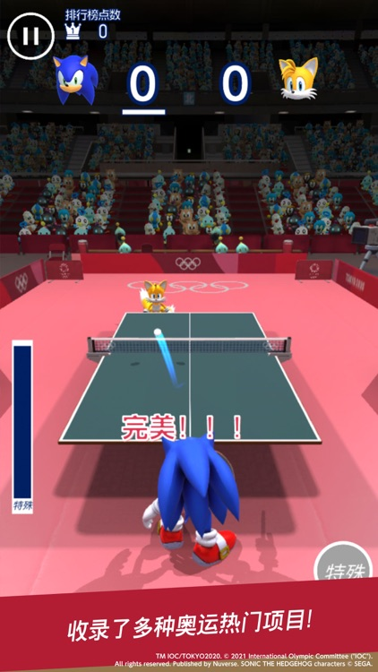 索尼克在2020东京奥运会 screenshot-4