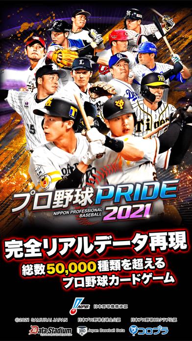 プロ野球PRIDE ScreenShot0