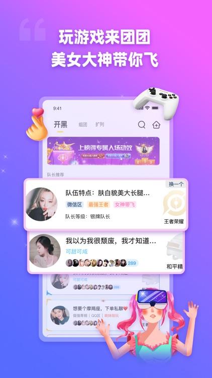 团团开黑-游戏开黑连麦交友平台 screenshot-6
