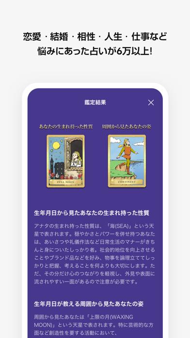 LINE占い - 2021年の占いが続々登場 ScreenShot4