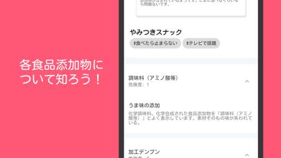 添加物チェッカー紹介画像3
