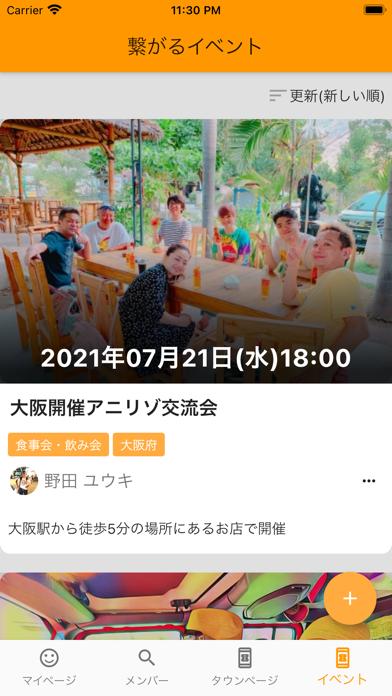 アニキリゾートライフ紹介画像3