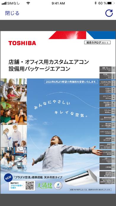 東芝キヤリア 空調サポート紹介画像3