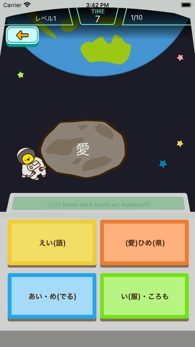 小学4年生の漢字編-スペースバスター紹介画像1