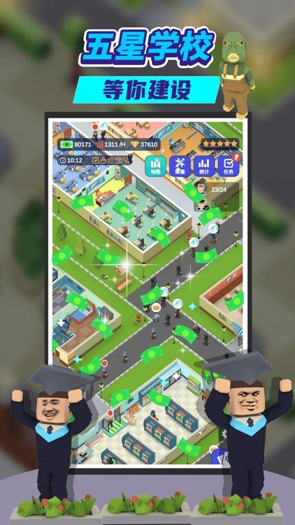 我要当校长 screenshot-4