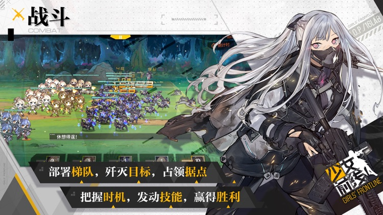 少女前线 screenshot-1