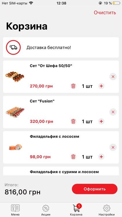 Osama sushi screenshot-3